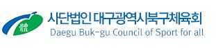 대구광역시북구체육회
